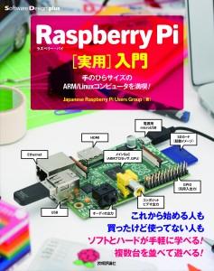 Raspberry Pi[実用]入門 書影